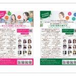 「働く女性応援事業2021 in Gunma」雅樂川陽子がメンターとして参加します。
