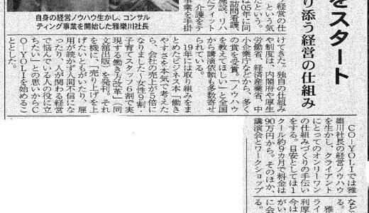 群馬経済新聞に掲載されました