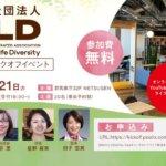 一般社団法人Career&Life Diversity 設立キックオフイベントに雅樂川陽子が参加します