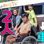 【移乗】車椅子と助手席!2人で介助!|ココロかいごTV