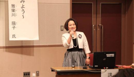 安中市男女共同参画推進委員会主催セミナー