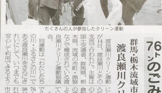 日刊桐生に掲載されました!