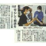 桐生タイムスに掲載されました