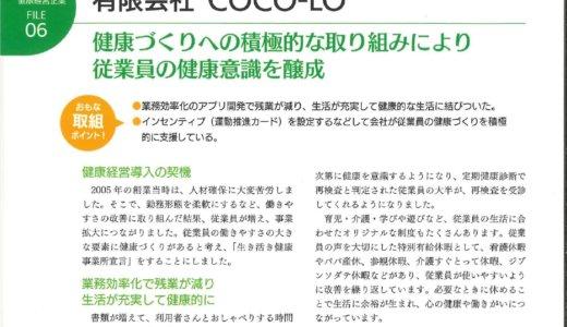協会けんぽ「健康経営事例集」に掲載されました