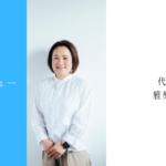厚生労働省の女性の活躍・両立支援に積極的に取り組む企業の事例集に掲載されました
