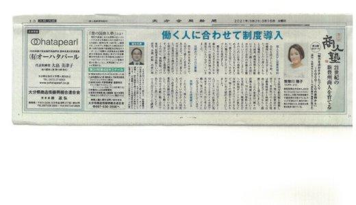 大分合同新聞に掲載されました