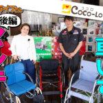 プロに聞く!安心安全に乗るための、車椅子点検方法!【コラボ後編】|ココロかいごTV