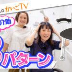 【入浴介助】シャワー浴♪シャワーチェア移乗3パターン|ココロかいごTV