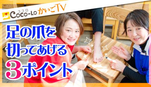 【爪切り】安全に人の足の爪を切る方法と3つのコツ|ココロかいごTV