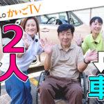 【移乗】車椅子と後部座席!2人で介助!|ココロかいごTV