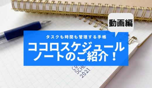 【動画】ココロスケジュールノートのご紹介