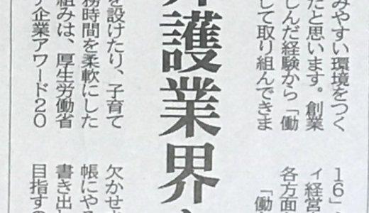 新春トップインタビュー・介護業界を働きやすく~上毛新聞に掲載されました