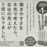 上毛新聞に広告が掲載されました!