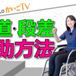 【車椅子】坂道・段差、乗り越える!介助方法|ココロかいごTV