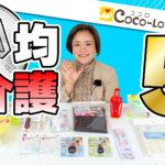 【100円ショップ】100均便利な介護グッズ5点!|ココロかいごTV
