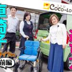 プロに聞く!福祉車両の選び方・車椅子の乗せ方【コラボ前編】|ココロかいごTV