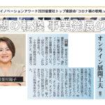 群馬イノベーションアワード2020協賛社トップ座談会ー上毛新聞に掲載されました