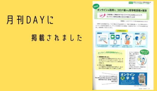 【月刊DAY】即実行!今こそやりたい!新規利用者増の工夫に掲載されました