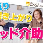 【ベッド】寝返り・起き上がり、安心安全介助!|ココロかいごTV