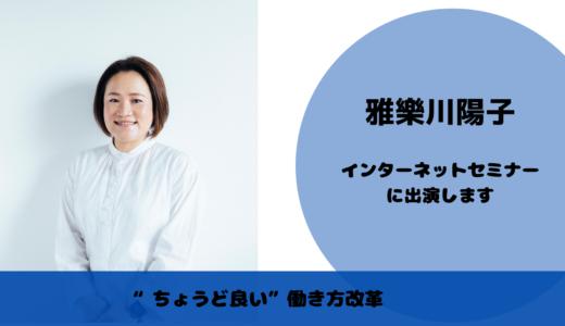 雅樂川陽子がインターネットセミナーに出演します