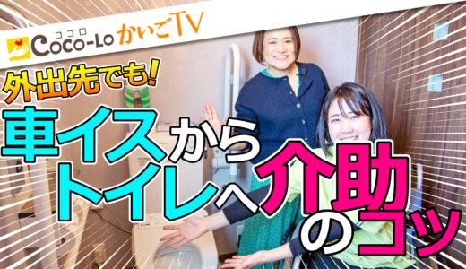 【移乗】車椅子でトイレに入る!介助の方法!|ココロかいごTV