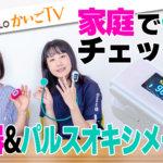 【セルフ健康チェック】聴診器&パルスオキシメーター|ココロかいごTV