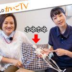 【褥瘡】床ずれができやすい箇所とその予防|ココロかいごTV
