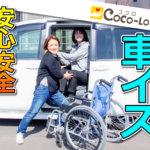 【移乗】車から車椅子へ!楽々介助5ステップ