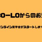 【利用検討中の方必見!】オンライン見学会がスタートします!