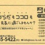 桐生市の令和3年度高齢者肺炎球菌(定期)予防接種封筒にCOCO-LOが載っています。