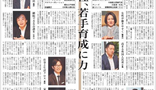 群馬イノベーションアワード パートナートップ座談会1ー上毛新聞に掲載されました