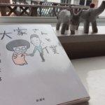 【ココロデイサービス】読書の秋🍁