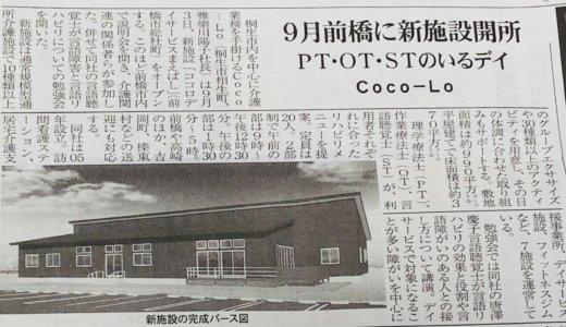 ぐんま経済新聞に掲載されました。