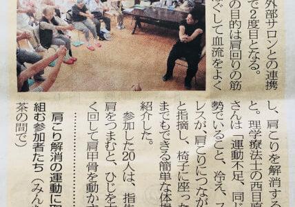 桐生タイムスに掲載されました。
