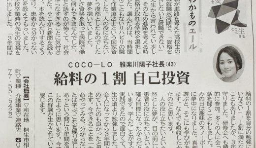 給料の1割自己投資〜上毛新聞に掲載されました