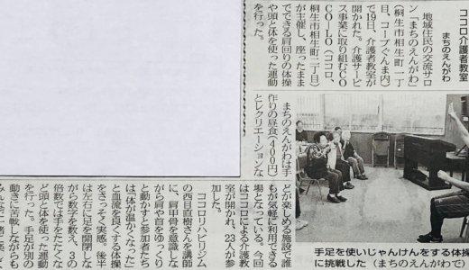 座ったままで体操ココロ介護者教室ー桐生タイムスに掲載されました。