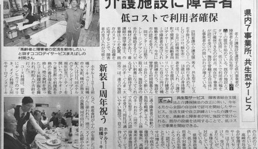 介護施設に障害者 低コストで利用者確保ー上毛新聞に掲載されました