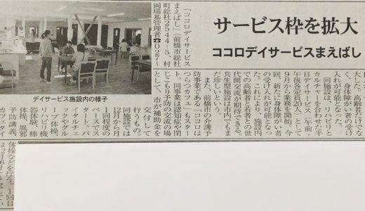 サービス枠を拡大〜ココロデイサービスまえばし〜ぐんま経済新聞に掲載されました