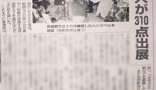 7事業所71人が310点出展〜桐生タイムスに掲載されました〜