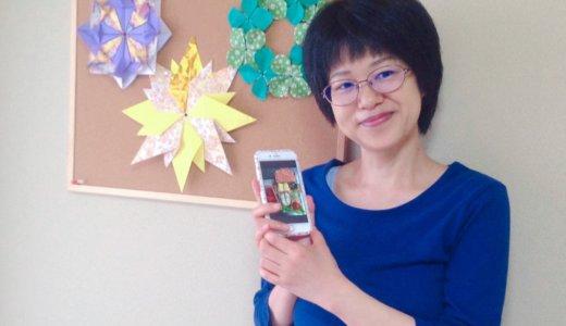 【ココロ展覧会】笑顔をくれた、リハビリと折り紙