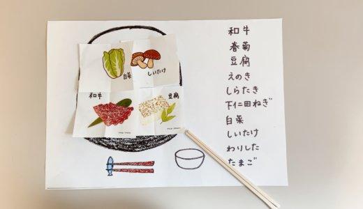 【ココロデイサービス】すき焼きゲーム
