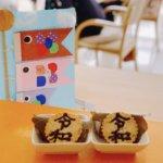 ココロアットホーム♥令和クッキー♥