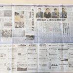【上毛新聞】桐生市誕生100周年特集ページにCOCO-LOが載っています。