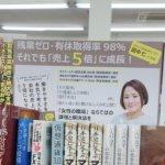 「働きやすさを本気で考えたら、会社の売上が5倍になりました。」桐生・みどり市の書店挨拶周り
