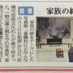 上毛新聞に掲載されました!
