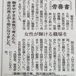 労働新聞に掲載されました。