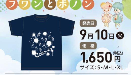 ココロオリジナルTシャツを販売します!