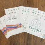 働き方の仕組みづくり「CO-YOLI」のパンフレットとホームページができました