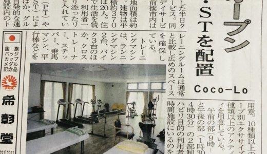 ぐんま経済新聞に掲載されました!