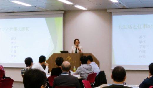 株式会社船井総合研究所様のクリニック経営研究会の講師として雅樂川が登壇しました。